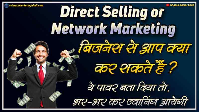 Network Marketing or Direct Selling Business Benifits in Hindi