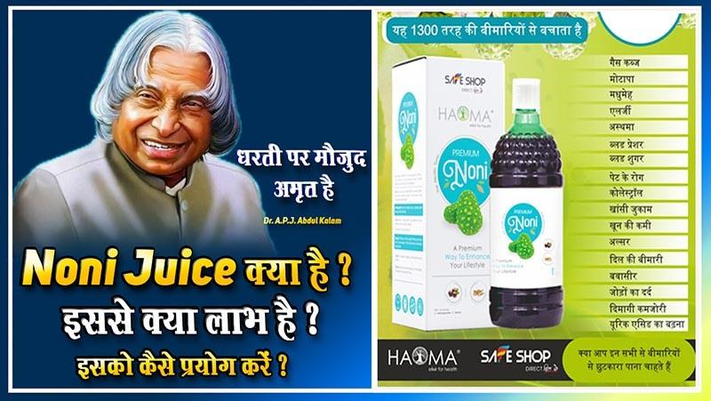 Noni Juice Benefits in Hindi