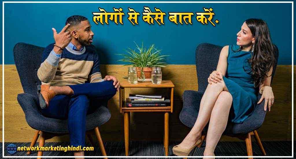 How to Talk anyone in Hindi